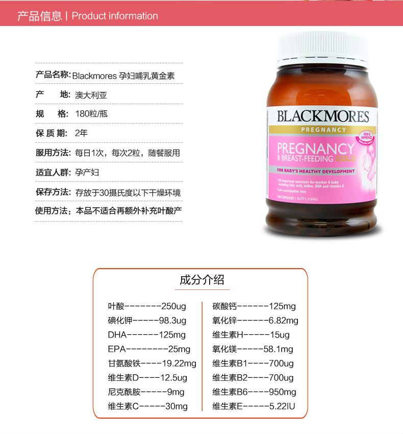 Blackmores 澳佳宝 孕期和哺乳期黄金营养胶囊产品信息