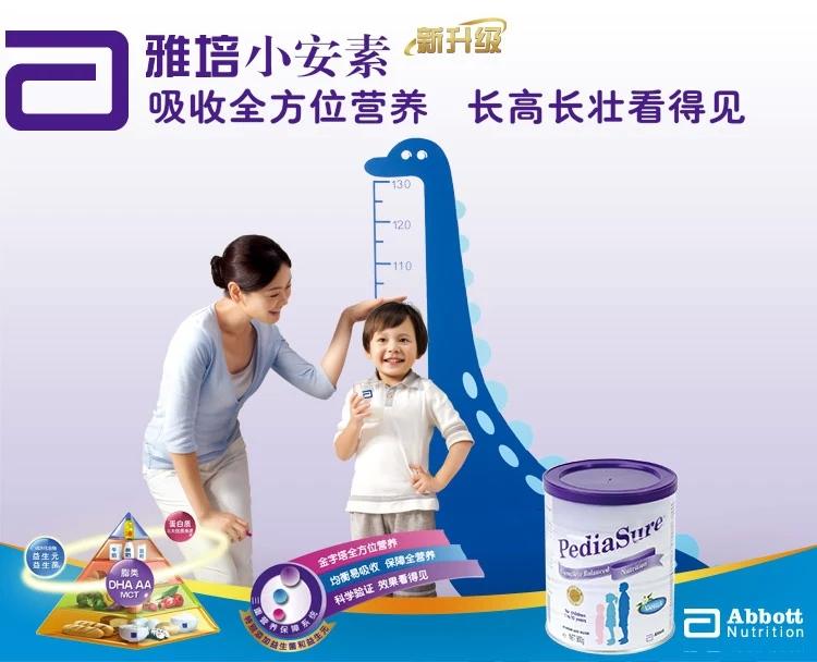 雅培PediaSure小安素奶粉