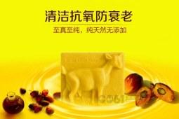 Billie Goat Soap羊奶手工皂棕榈油