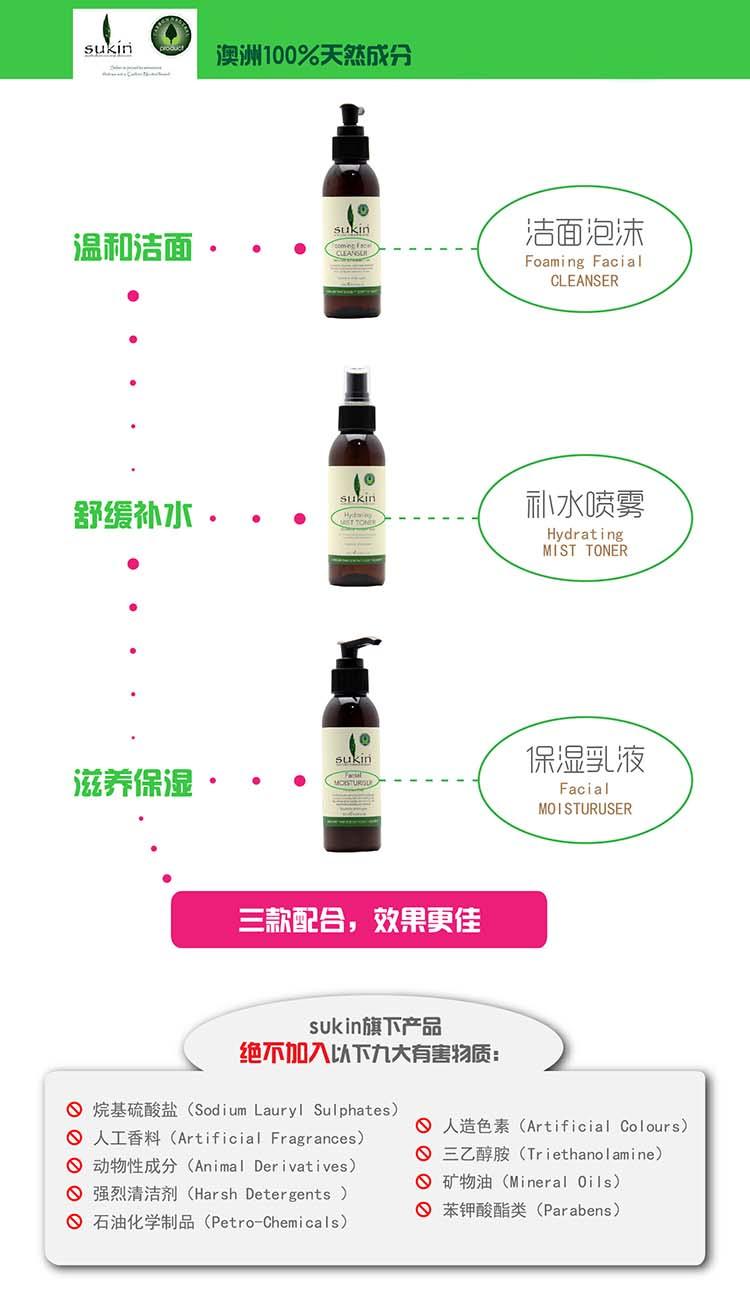 Sukin苏芊纯天然植物泡沫洗面奶天然成分