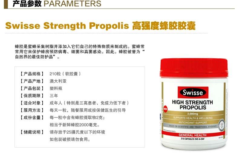 Swisse超浓缩蜂胶胶囊产品参数