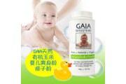 GAIA天然有机玉米婴儿宝宝爽身痱子粉