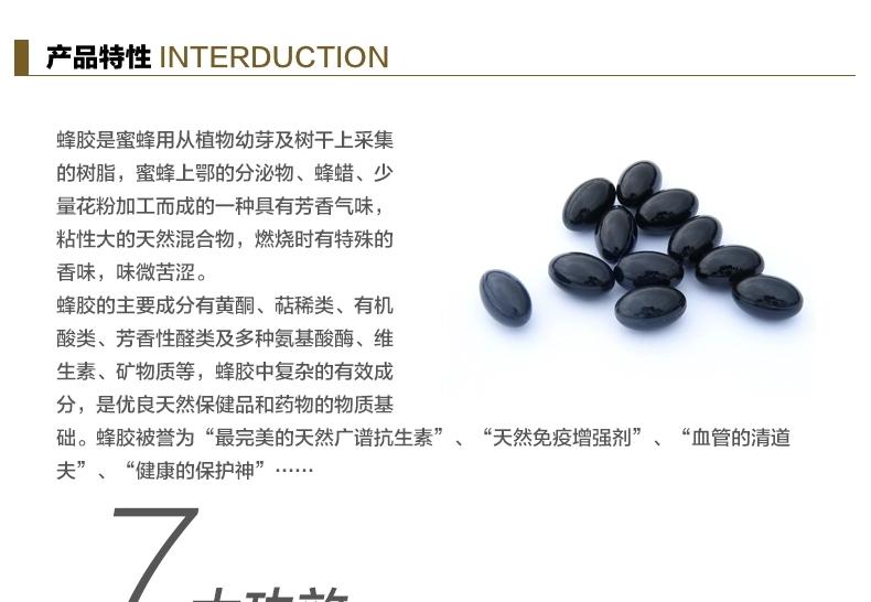 Swisse超浓缩蜂胶胶囊产品特性