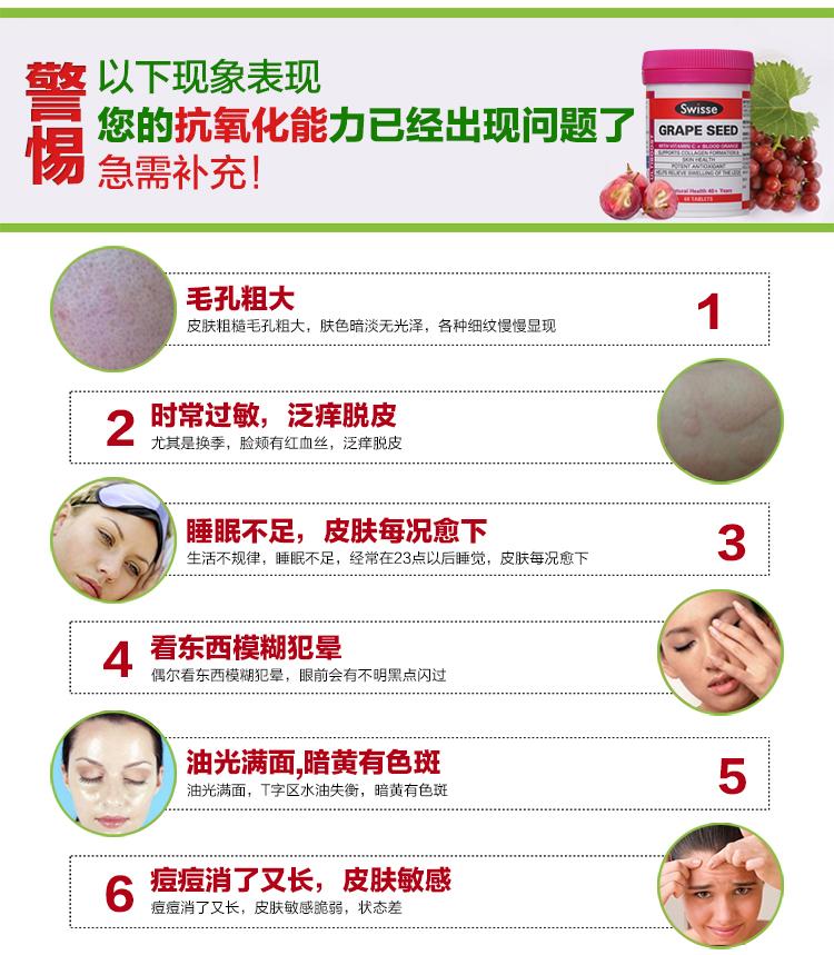 葡萄籽提取物的作用_Swisse 葡萄籽精华 天然抗氧化 - 0061澳洲制造
