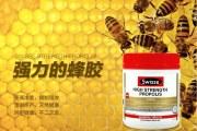 Swisse 超浓缩蜂胶胶囊 增强天然免疫力