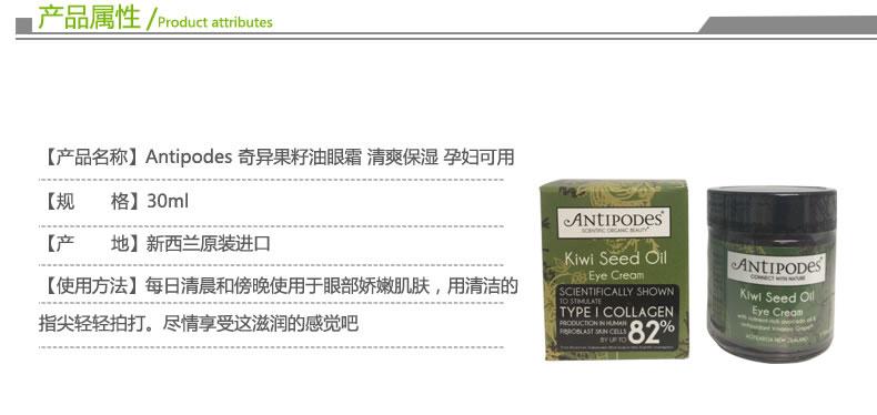Antipodes天然奇异果籽滋养修护眼霜产品属性
