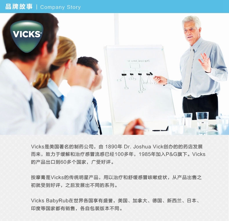 Vicks 品牌故事