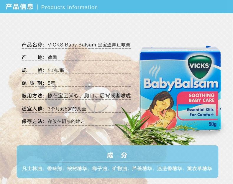 Vicks Baby Balsam宝宝婴儿儿童感冒舒缓膏 伤风止咳通鼻膏50g 产品信息