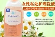 femfresh女性无皂  私密护理液