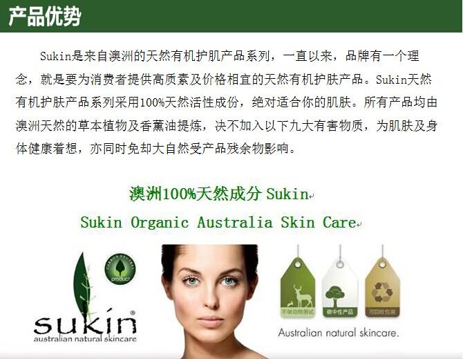 Sukin产品优势