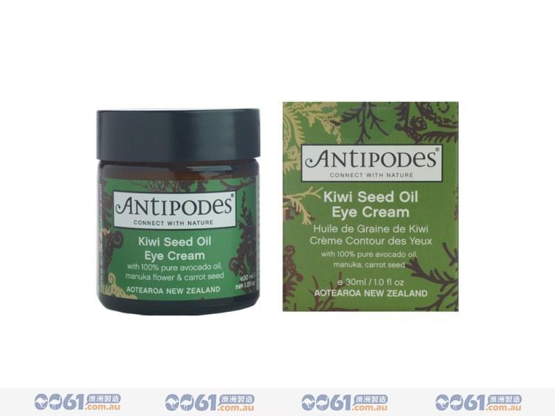 Antipodes天然奇异果籽滋养修护眼霜
