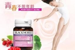 Blackmores Vitex 圣洁莓 呵护女性卵巢健康