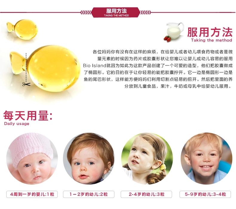 BIO ISLAND 婴幼儿顶级鳕鱼肝油服用方法