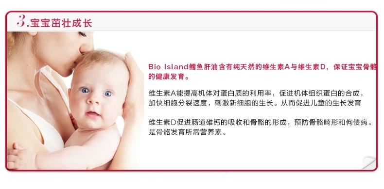 BIO ISLAND 婴幼儿顶级鳕鱼肝油含DHA和VE作用