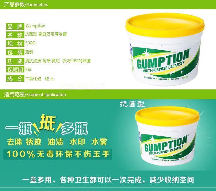 Gumption清洁剂清洁膏强效去污柠檬产品参数