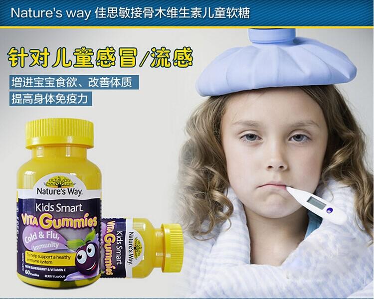 Nature's way佳思敏接骨木维生素儿童软糖