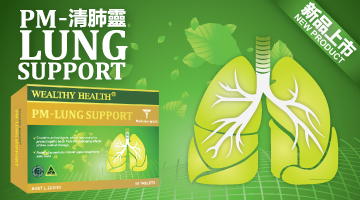 Wealthy Health富康PM-LUNG SUPPORT排毒清肺灵