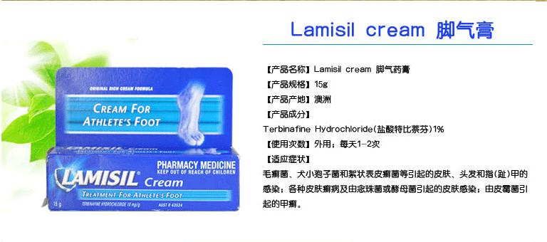 Lamisil cream 脚气药膏