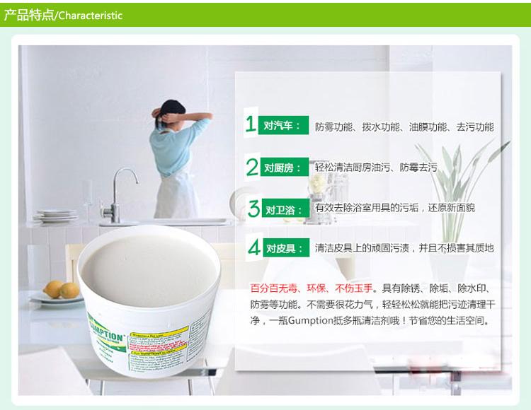Gumption清洁剂清洁膏强效去污柠檬产品特点