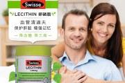 Swisse Lecithin卵磷脂护肝降血糖 预防老年痴呆