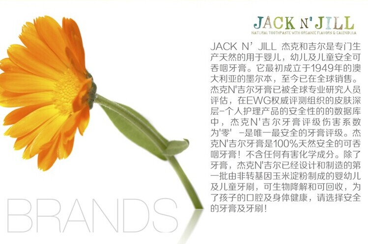 JACK N'JILL品牌故事