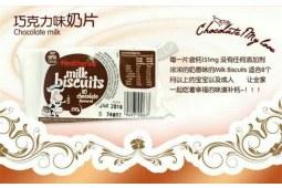 Healtheries贺寿利牛奶片饼干 美味巧克力味