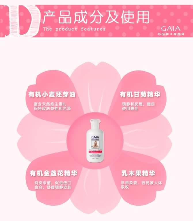 GAIA婴儿保湿润肤乳产品成分及使用