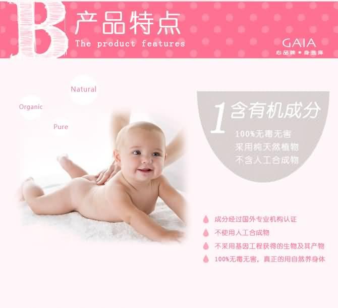 GAIA婴儿保湿润肤乳产品特点