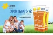 Cancer Council日常防晒隔离乳SPF30+