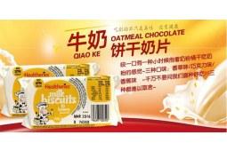 Healtheries贺寿利牛奶片饼干 甜美香蕉味
