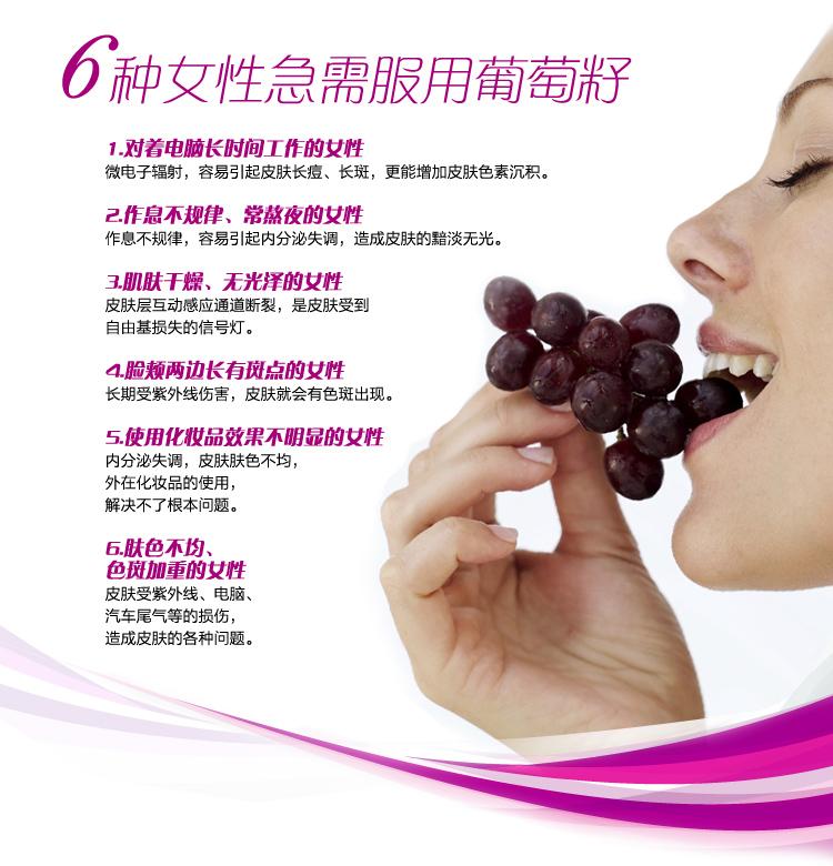 女性服用葡萄籽