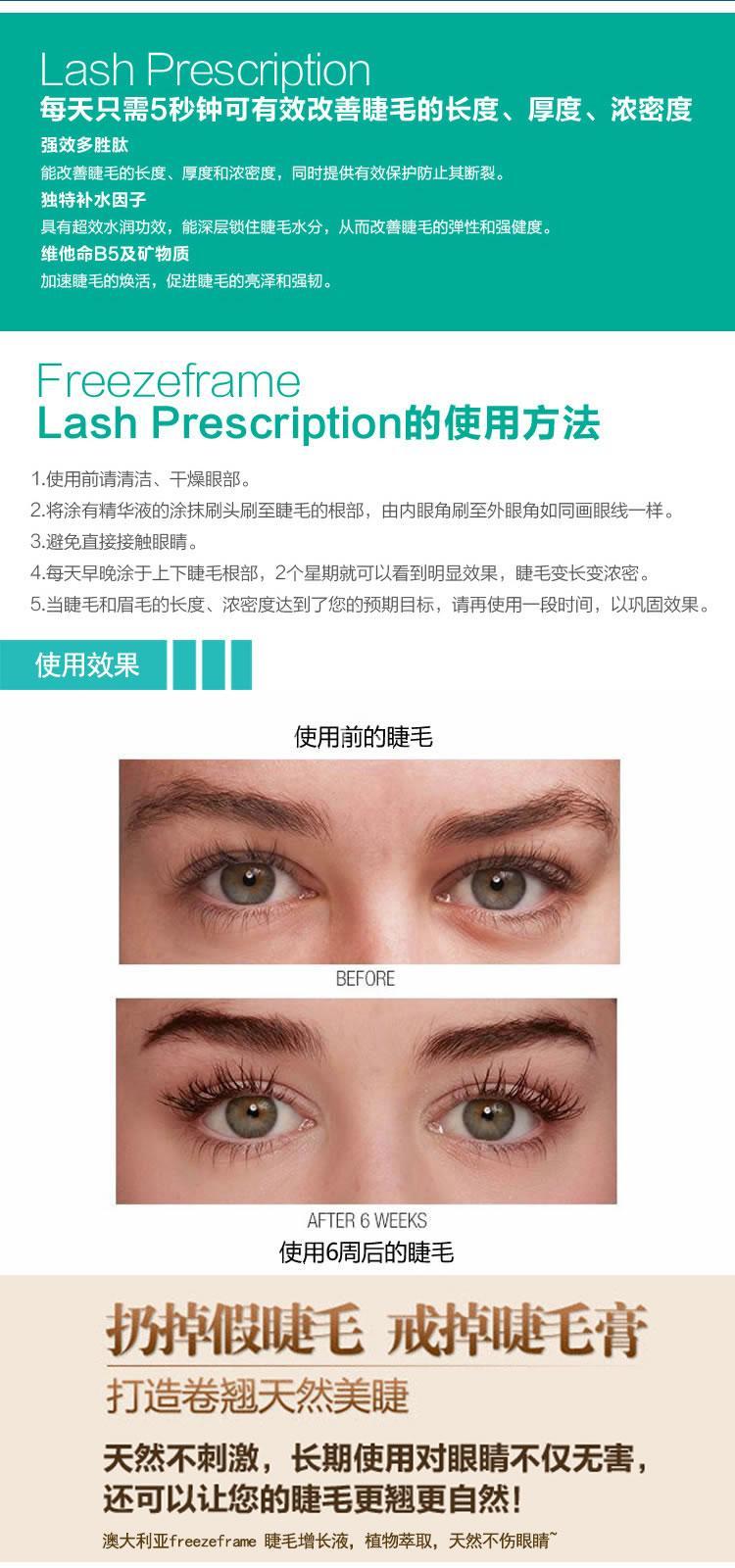 Freezeframe 神奇睫毛增长液2ml使用方法