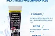 Hopes Relief特效湿疹膏 蕴含天然活性成分