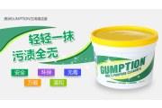 Gumption清洁剂清洁膏 强效去污柠檬