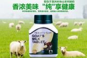 Nature's Care浓缩高钙羊奶片 强免疫力健胃