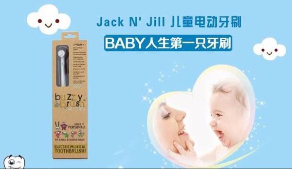 JACK N'JILL会唱歌的宝宝儿童电动牙刷可换牙刷头产品详情
