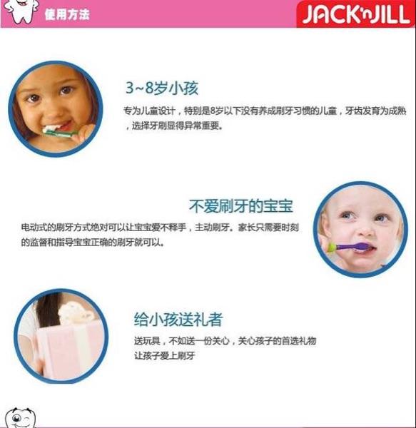 JACK N'JILL会唱歌的宝宝儿童电动牙刷可换牙刷头使用方法