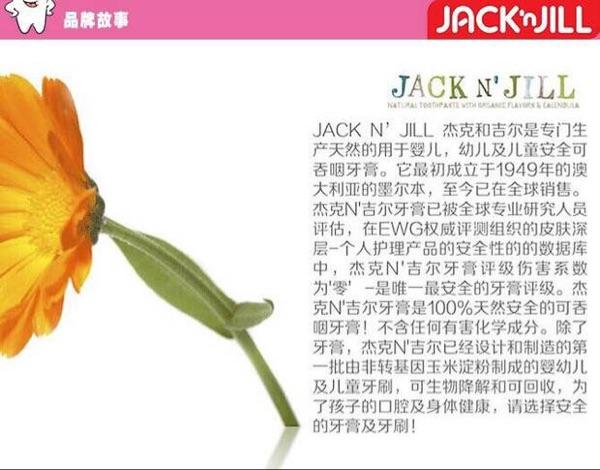 JACK N'JILL会唱歌的宝宝儿童电动牙刷可换牙刷头品牌故事