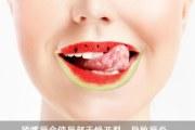 还在舔嘴唇么?这些恶习让你的嘴唇越来越干裂!