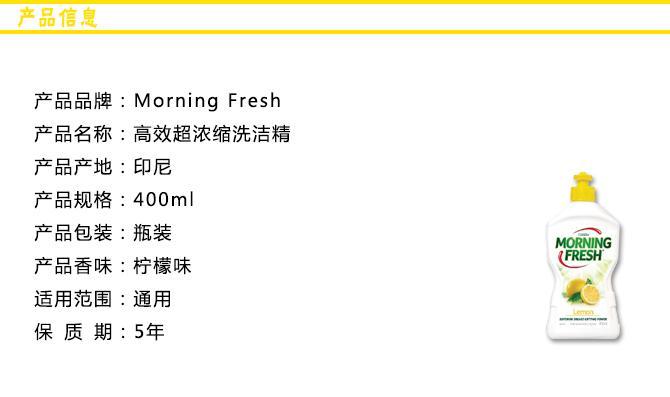 Morning Fresh高效超浓缩洗洁精400ml柠檬产品信息