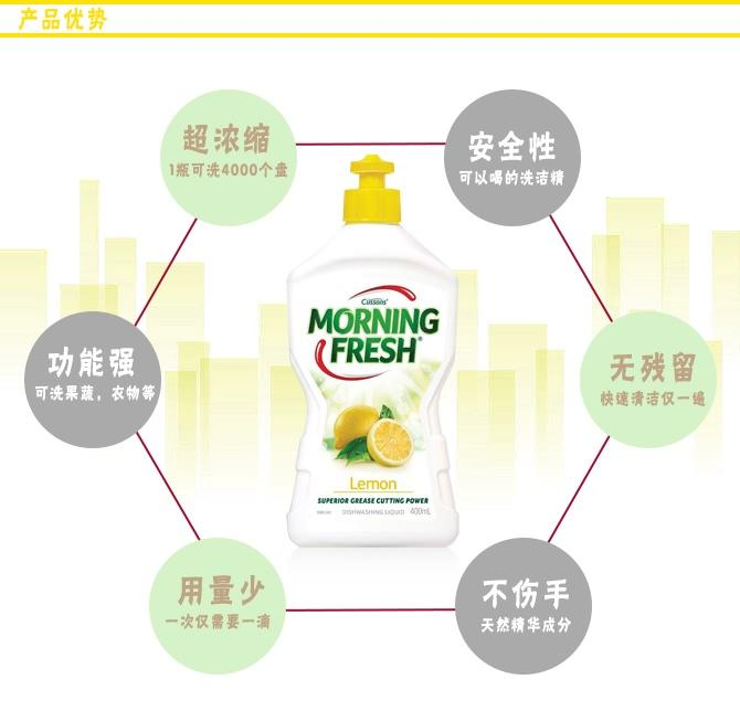 Morning Fresh高效超浓缩洗洁精400ml柠檬产品优势