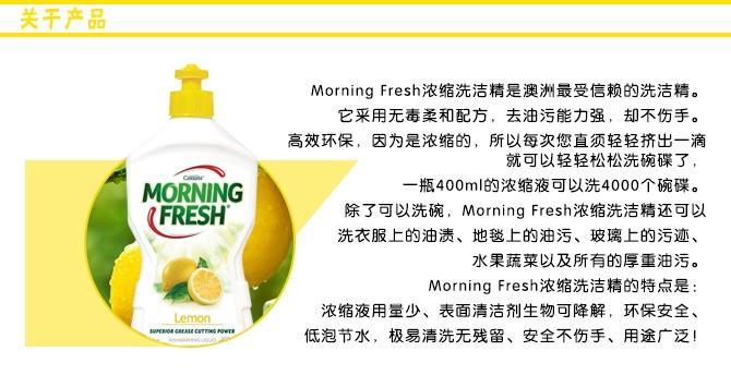 Morning Fresh高效超浓缩洗洁精400ml柠檬产品详情