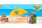 banana boat香蕉船 让你安心享受日光浴