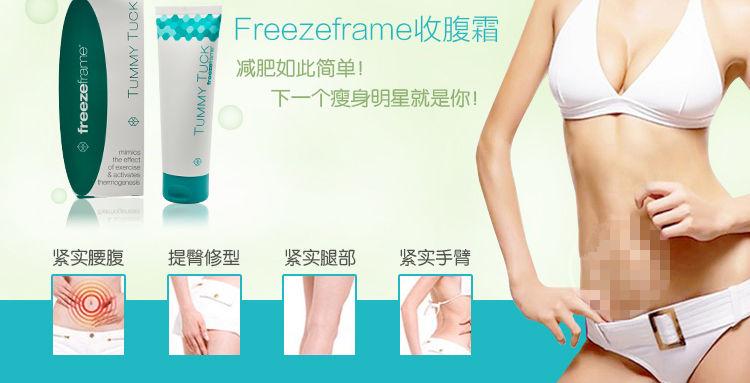 freezeframe瘦身霜,被称为脂肪团消除液,澳大利亚医学美容界王牌。每个女人,都会为身体或多或少的赘肉和脂肪犯愁,都想要拥有完美的身材。坚持使用,让你在数周后适当的减掉多余的脂肪,紧致你的皮肤,抚平你的橘皮组织。并能够加强改善腿部皮下脂肪、巩固坚挺臀部、消除腰侧赘肉、消除腿部赘肉,肌肉体态成型健美。   freezeframe瘦身霜的独家专利生物肽技术能够帮您激发局部生热作用,无须运动锻炼、无须手术抽脂,分解脂肪,让您更苗条、更紧致、更健美。首次临床证明,freezeframe瘦身能够模拟运动产