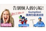Gumption绝对好用的多功能清洁膏