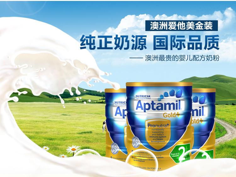 澳洲Aptamil爱他美奶粉