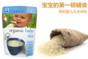 详解婴儿米粉的小知识 原来如此讲究