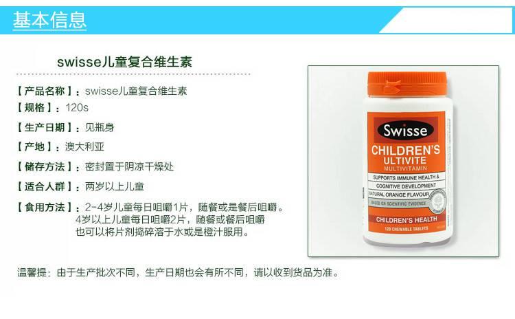 Swisse儿童复合维生素矿物质咀嚼片产品属性