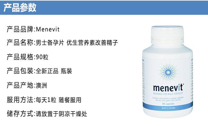 爱乐维elevit男款Menevit男性备孕片营养素改善精子活力9 参数
