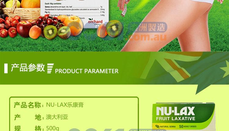 NU-LAX Fruit Laxative 乐康膏 500g 参数